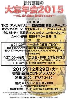 「松竹芸能の大忘年会2015~でも、忘れる前に振り返ろうと思います~」チラシ