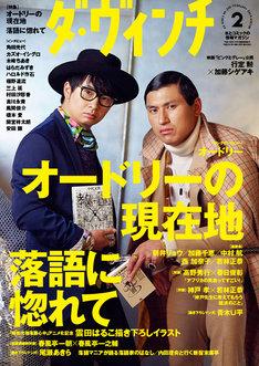 「ダ・ヴィンチ」2016年2月号の表紙。