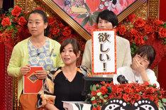 「恋愛したい大久保会」(c)日本テレビ