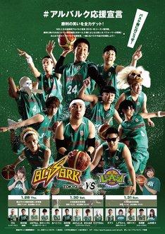 バスケ好き芸人たちの登場が告知される、トヨタ自動車アルバルク東京とレバンガ北海道による3連戦のポスター。