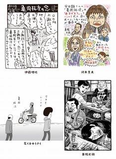 映画「俳優 亀岡拓次」に寄せられたイラストコメント。(c)2016『俳優 亀岡拓次』製作委員会