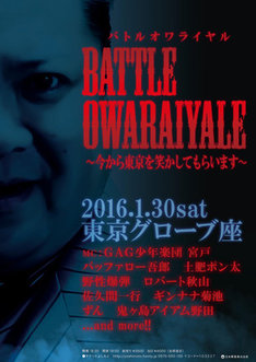 「バトルオワライヤル~今から東京を笑かしてもらいます~」チラシ