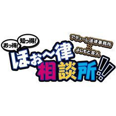 「おっ得!知っ得!ほぉ~律相談所!!」ロゴ