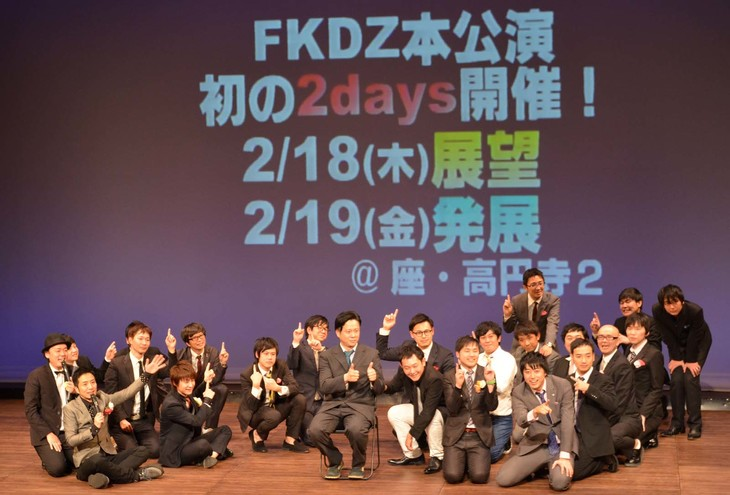 「FKDZ五周年記念祭~完全無欠~」エンディングの様子。中央に座るのは公演中に腰を痛めたななめ45°下池。