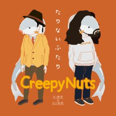 Creepy Nuts(R-指定&DJ 松永)「たりないふたり」ジャケット