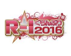 「R-1ぐらんぷり2016」ロゴ (c)関西テレビ