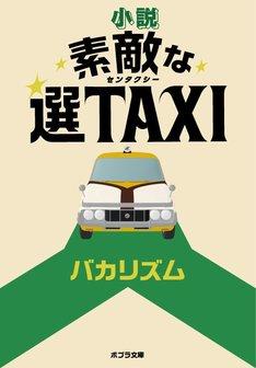 バカリズム著「小説 素敵な選TAXI」表紙