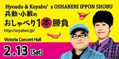 「兵動・小籔のおしゃべり1本勝負 in シンガポール Hyoudo & Koyabu's OSHABERI IPPON SHOBU」