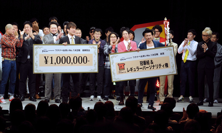 「ワタナベお笑いNo.1決定戦」で優勝した笑撃戦隊。