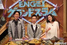 「ENGEIグランドスラム」MCのナインティナインと松岡茉優(右)。(c)フジテレビ
