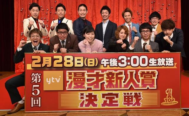 「第5回ytv漫才新人賞決定戦」の出場者たち。