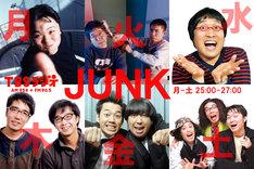 「JUNK」に出演する6組。(c)TBSラジオ