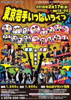 「東京若手いっぱいライブ」のチラシ。