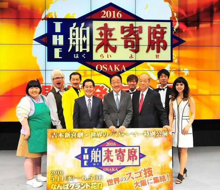 「THE舶来寄席2016」開催会見の様子。