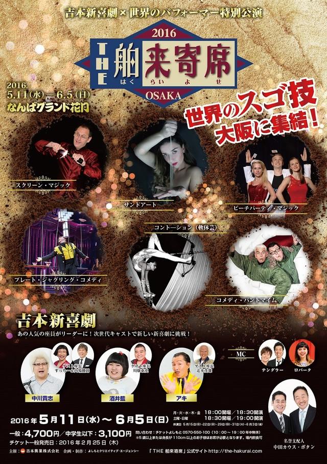 「THE舶来寄席2016」大阪公演のチラシ。