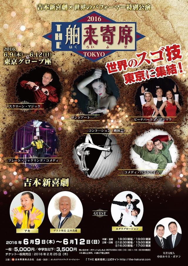 「THE舶来寄席2016」東京公演のチラシ。