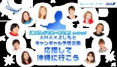 「ANA×よしもと キャンギャル予想企画 応援して沖縄に行こう」キャンペーンイメージ