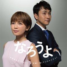 アンジャッシュ児嶋と宇野実彩子(AAA)のデュエットソング「なろうよ」のメインビジュアル。