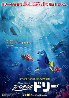 「ファインディング・ドリー」ポスタービジュアル (c)2016 Disney/Pixar. All Rights Reserved.