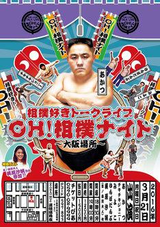 「相撲好きトークライブ OH!相撲ナイト ~大阪場所~」チラシ