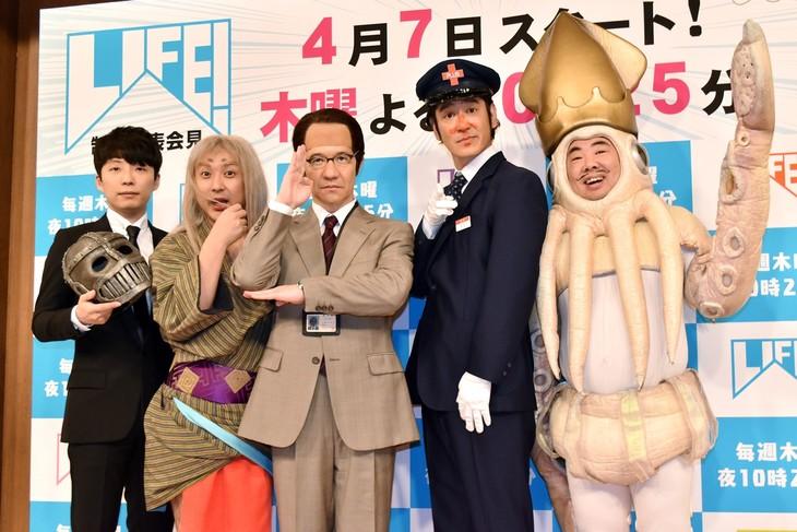 「LIFE! ~人生に捧げるコント~」新シーズンの取材会に出席した(左から)星野源、ムロツヨシ、内村光良、ココリコ田中、ドランクドラゴン塚地。