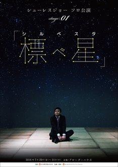 「シューレスジョー ソロ公演stage.01『標べ星(シルベスタ)』」フライヤー(表面)