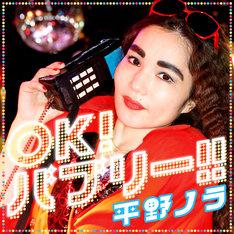 平野ノラ「OK!バブリー!! feat.バブリー美奈子」