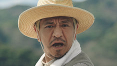 父親役を演じる松本人志。