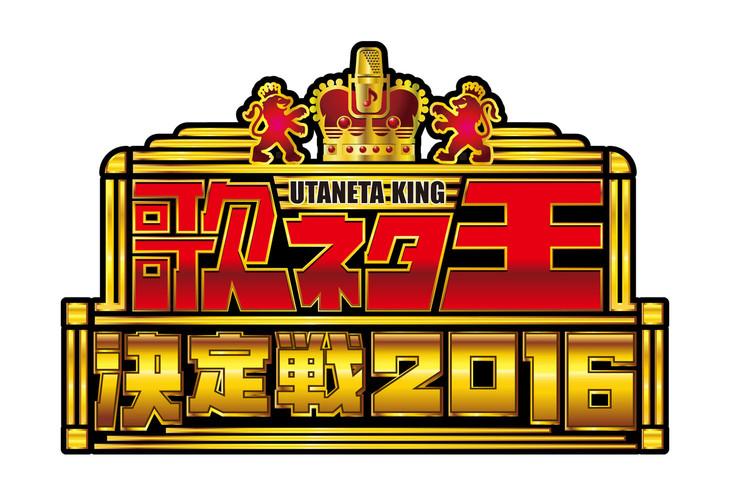 「歌ネタ王決定戦2016」ロゴ (c)MBS
