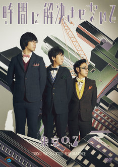 DVD「第17回東京03単独公演『時間に解決させないで』」ジャケット