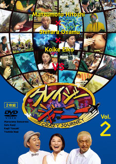 DVD「クレイジージャーニー vol.2」ジャケット