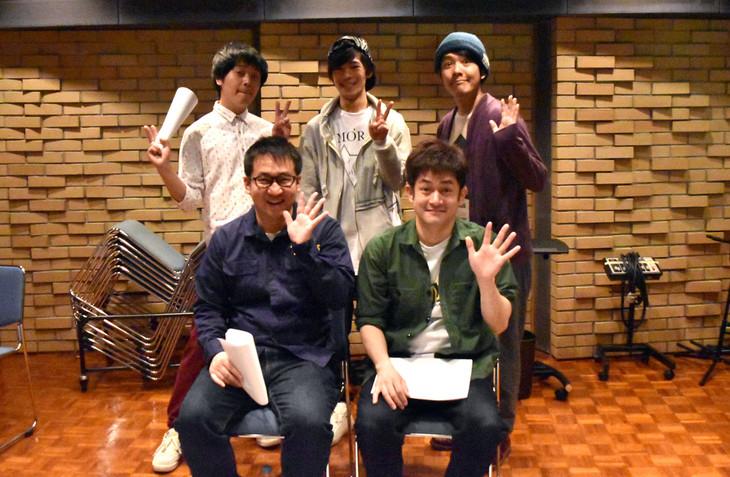 (左上から右回りに)うしろシティ金子、小野賢章、うしろシティ阿諏訪、なすなかにし那須、なすなかにし中西。