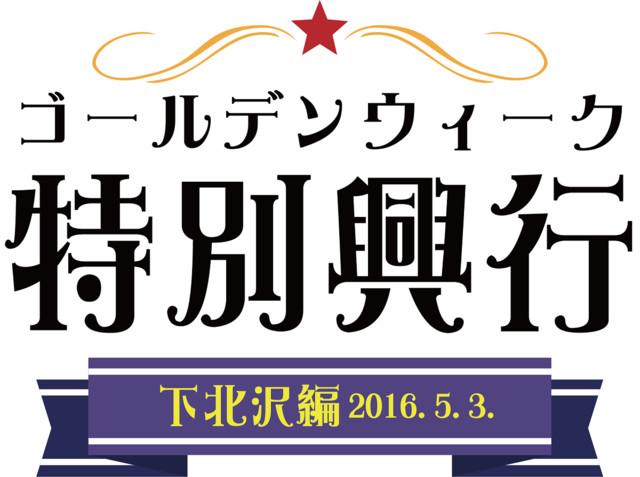 「K-PROゴールデンウィーク特別興行-下北沢編-」ロゴ