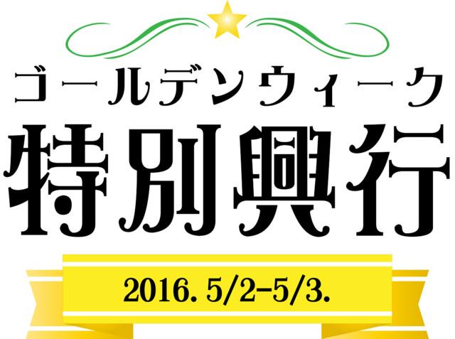 「K-PROゴールデンウィーク特別興行」ロゴ