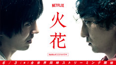 Netflixオリジナルドラマ「火花」メインビジュアル