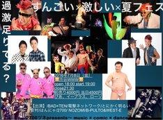 「2700ツネpresents music×comic×dance『すんごい×激しい×夏フェス』~BAD×TEN SUMMER FESTIVAL~」