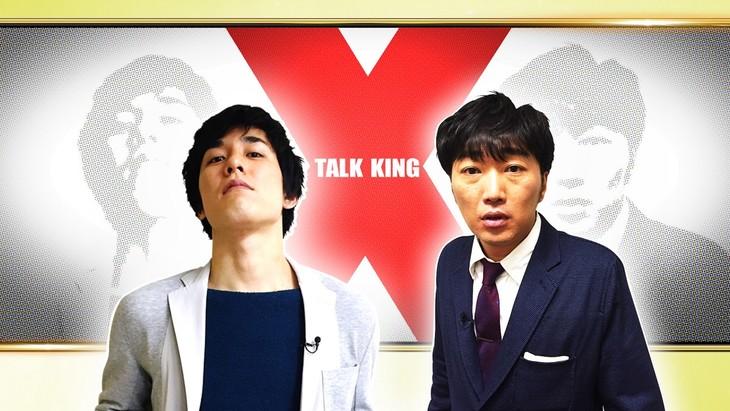 「話王 2ショットトークNo.1決定戦」に出演する(左から)高畑裕太、スピードワゴン小沢。(c)日本テレビ