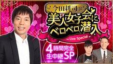 「今田耕司が美人女子会にベロベロ潜入!4時間完全生中継SP!」