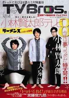 「TV Bros.」2016年6月4日号表紙