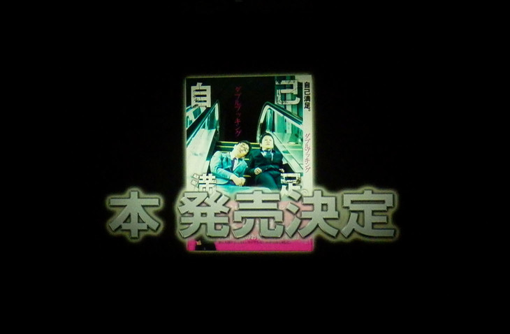 単独ライブ「自己満足」のエンディングで本の発売が発表された。