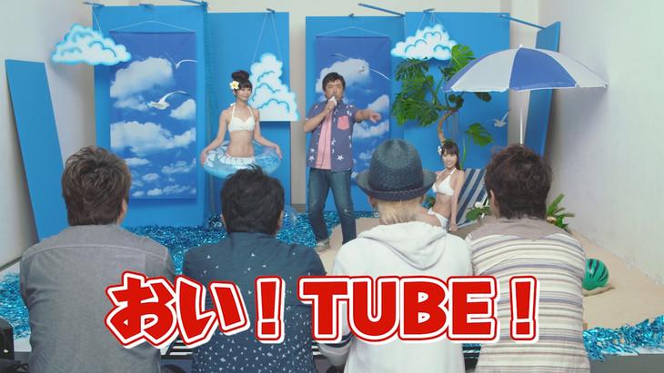 動画「拝啓 TUBE様『どうしたら、サマースペシャルになれますか?』」のワンシーン。