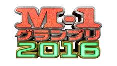 「M-1グランプリ2016」ロゴ