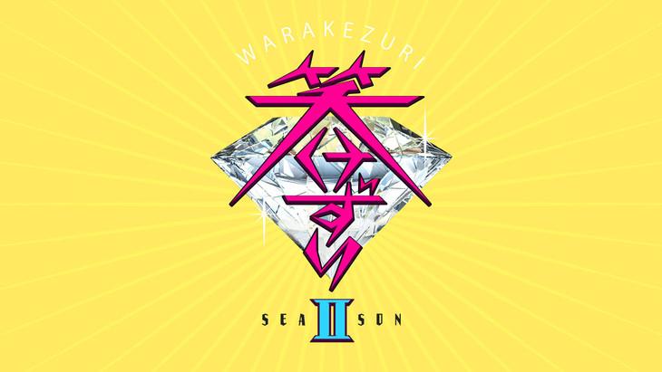 「笑けずり season2」ロゴ