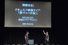 「裏マッハ3(仮)」の開催を発表するマッハスピード豪速球。