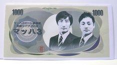 「マッハスピード豪速球単独【マッハ3】」オリジナルデザインの封筒。