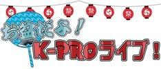 「お盆だよ!K-PROライブ!」ロゴ