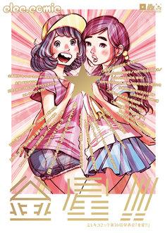 エレキコミック第26回発表会「金星!!」のチラシ。イラストは浅野いにお。