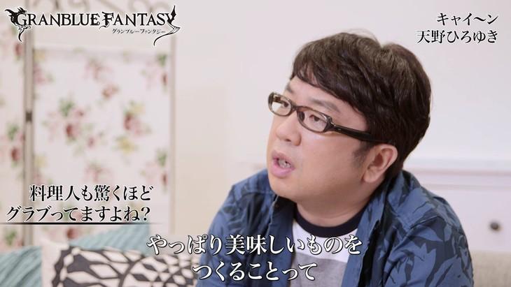 スマホ向けRPG「グランブルーファンタジー」のPR企画に登場するキャイ~ン天野。