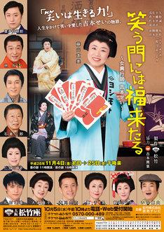 藤山直美が吉本興業創業者・吉本...