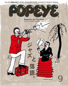 「POPEYE」9月号の表紙。